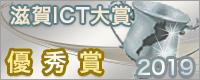 滋賀ICT大賞2019